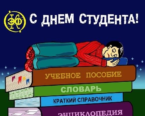 http://www.vprazdnik.ru/otkrytka/25_yanvar/3.jpg