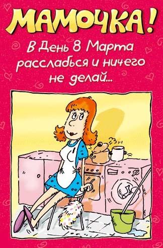 Дорогая мамочка!
